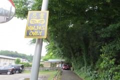 Ishizuka Dojo